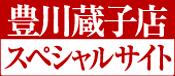 豊川蔵子店スペシャルサイト
