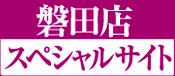磐田店スペシャルサイト