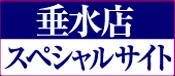 垂水店スペシャルサイト